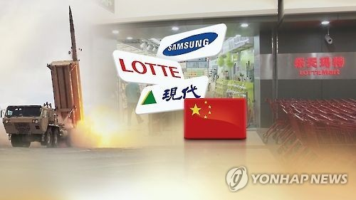 Large Korean corporates influenced by the THAAD impact (Yonhap)