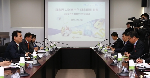 Jeong Eun-bo (left), vice chairman of the Financial Services Commission, speaks during a meeting at the Financial Security Institute in Yongin, Gyeonggi Province, on March 13, 2017, in this photo provided by the FSC. (Yonhap)