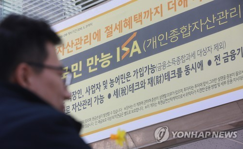 An ad for an individual savings account in a file photo (Yonhap)