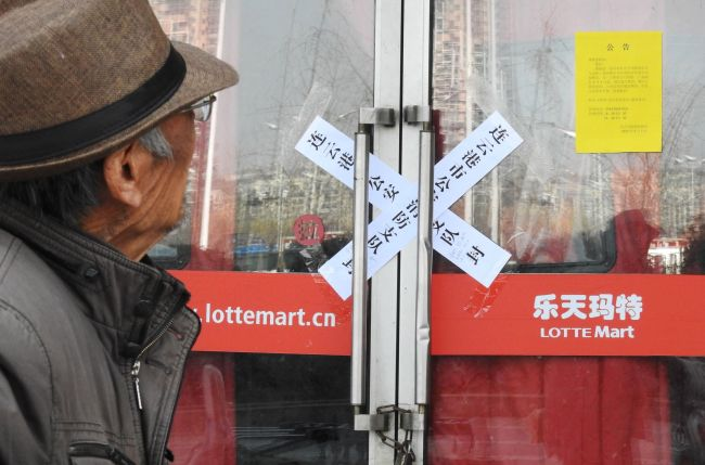 A Lotte Mart is shuttered in China following a safety inspection. (Yonhap)