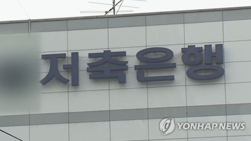 A file photo of the logo of a South Korean savings bank (Yonhap)