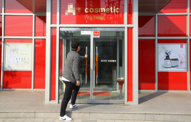 A duty free shop specializing in cosmetics products isshut down in Mapo-gu, Seoul, Thursday. (Yonhap)