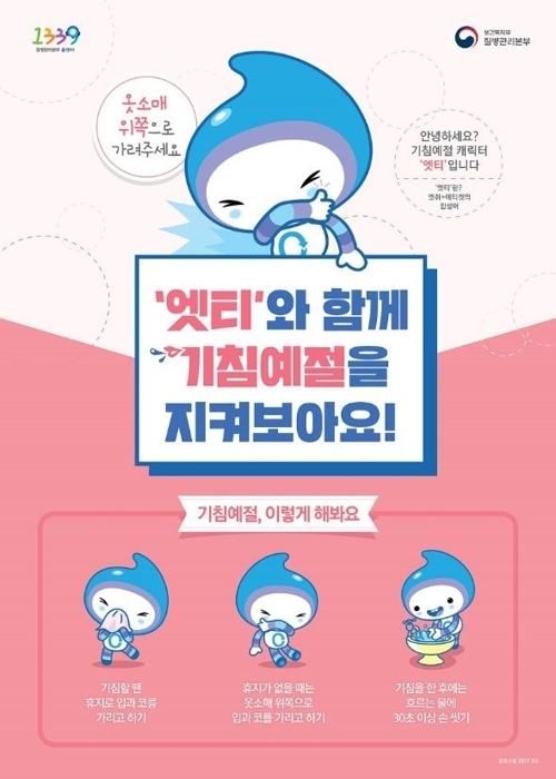 (Photo of a poster courtesy of the Korea Centers for Disease Control and Prevention)