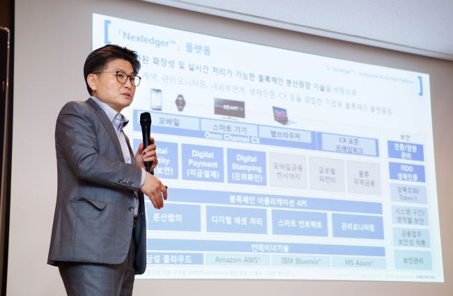 Song Kwang-woo, vice president of finance consulting and distributed ledger technology at Samsung SDS, introduces the firm's new blockchain tech platform Nexledger at a press conference held at the Samsung SDS headquarters in southeastern Seoul, Thursday. (Samsung SDS)