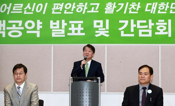Ahn Cheol-soo (center), presidential nominee of the People's Party, unveils his election pledges for senior citizens in the central city of Daejeon on April 18, 2017. (Yonhap)