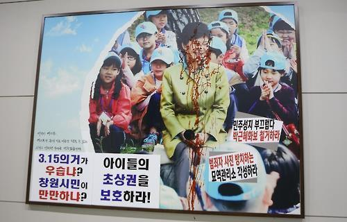 A photo of then-President Park Geun-hye vandalized at a memorial hall of a 1960 pro-democracy movement in the southern city of Changwon. (Yonhap)
