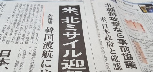 A Japanese newspaper's report on the possibility of U.S. attack on North Korea. (Yonhap)