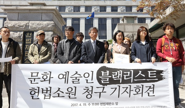 Members of the People's Solidarity for Participatory Democracy and local artists hold a press conference in front of the Constitutional Court in Seoul on April 19, 2017. They filed a petition with the court on the day, asking the court to rule on the legitimacy of the Park Geun-hye administration's alleged blacklisting of cultural figures deemed critical of the government. (Yonhap)