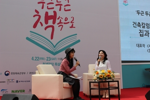 A file photo of a World Book Day event in Seoul on April 22, 2016. (Yonhap)