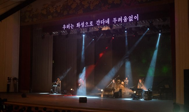 """Laibach performs in Pyongyang in a scene from documentary musical """"Liberation Day."""" (JIFF)"""