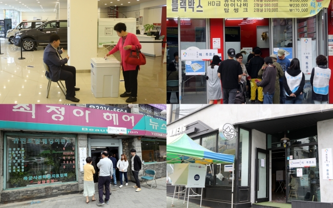 Polling locations designated by the National Election Commission for Election Day on Tuesday include commercial shops. (Yonhap)