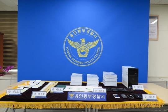 (Courtesy of Yongin Dongbu Police Station)