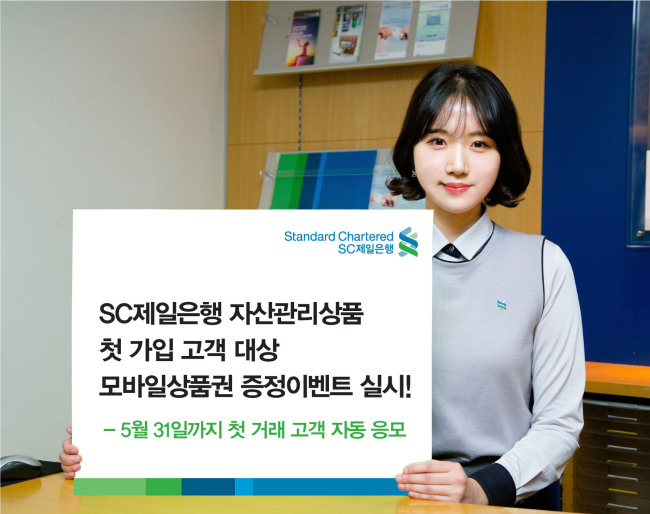 Standard Chartered Bank Korea is holding a customer appreciation event, offering new asset management services customers Shinsegae mobile gift certificates until the end of May. (Standard Chartered Bank Korea)
