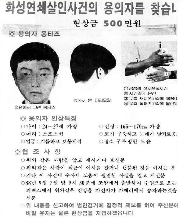 Composite sketch of the murder suspect in the Hwaseong serial killings.