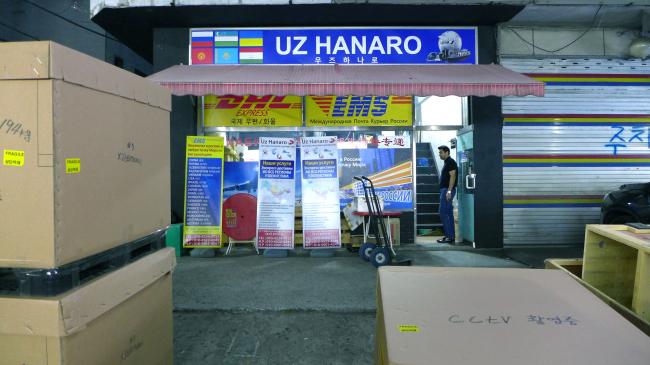 Uzhanaro shipping outlet in Seoul (Joel Lee/The Korea Herald)