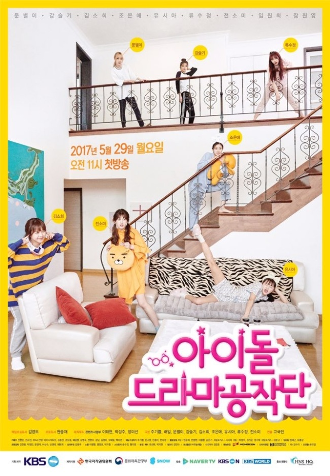 """Poster for KBS TV's entertainment series """"Idol Drama Operation Team"""" (KBS)"""