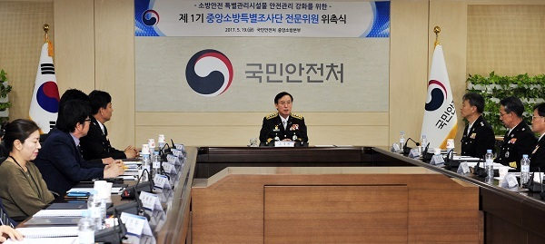 Ministry of Public Safety and Security (Yonhap)