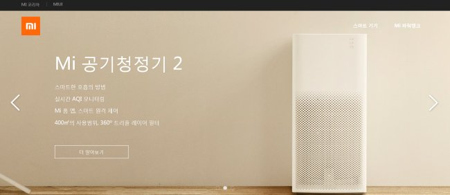 Mi Korea homepage screenshot