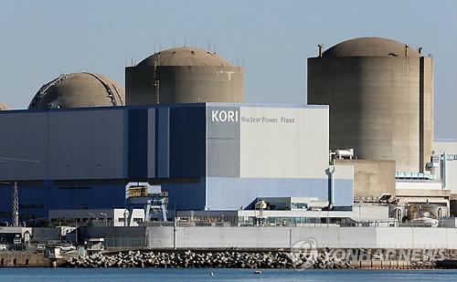 Kori Nuclear Power Plant in Busan (Yonhap)