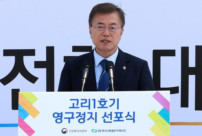 President Moon Jae-in delivers a speech in a ceremony marking the permanent shutdown of South Korea`s first nuclear reactor Kori-1 in Busan, 450 kilometers south of Seoul, on June 19, 2017. (Yonhap)