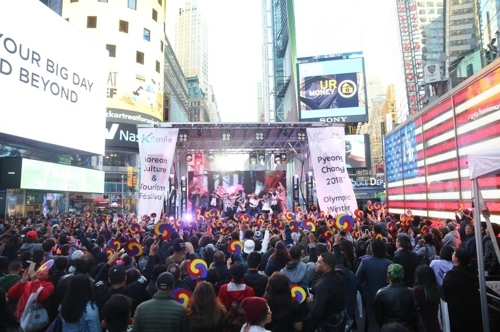 This undated photo provided by the Korea Tourism Organizationon June 20, 2017, shows Korea, PyeongChang Festival in New York under way in the United States in 2015. (Yonhap)