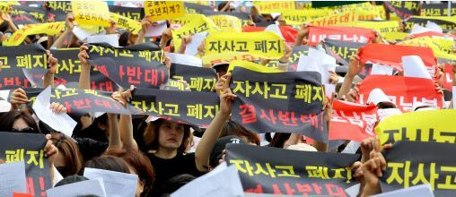 Protesters oppose abolition of elite schools (Yonhap)