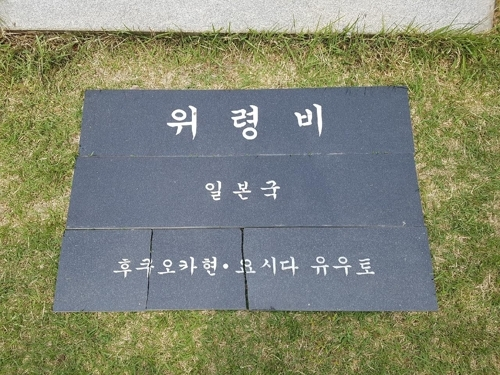 This undated photo, released by the office of a cemetery in the city of Cheonan, south of Seoul, on June 26, 2017, shows a removed cenotaph for Korean victims of forced labor under Japan`s colonial rule at the national cemetery. (Yonhap)