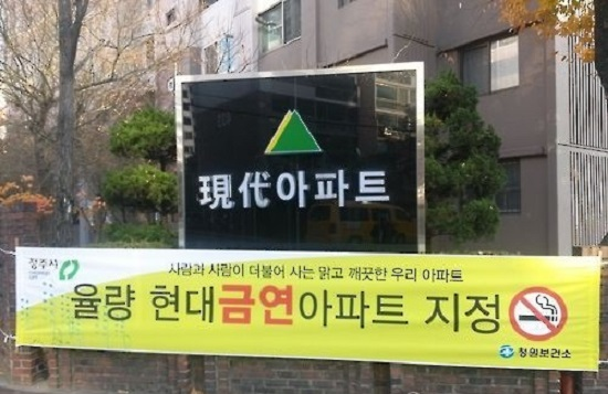 A file photo of an apartment building in Cheongju, North Chungchoeng Province, designated as a no-smoking zone. (Yonhap)
