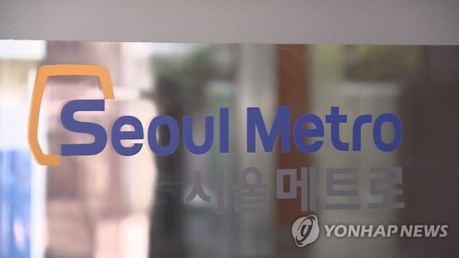 Seoul Metro (Yonhap)
