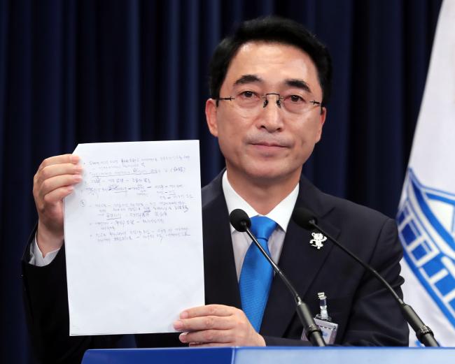 Presidential spokesperson Park Soo-hyun (Yonhap)