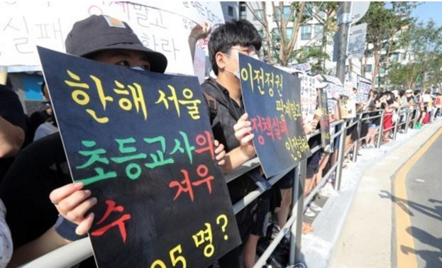 Education college students stage a rally in front of the Seoul Metropolitan Office of Education in Seoul on Aug. 4, 2017, to protest the government`s decision on a massive cut to entries for new teachers starting next year. (Yonhap)