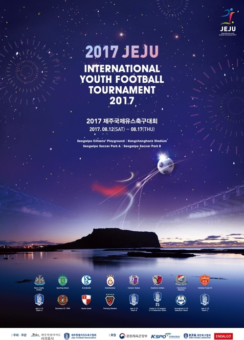The official poster of the 2017 Jeju International Youth Football Tournament. (Yonhap)