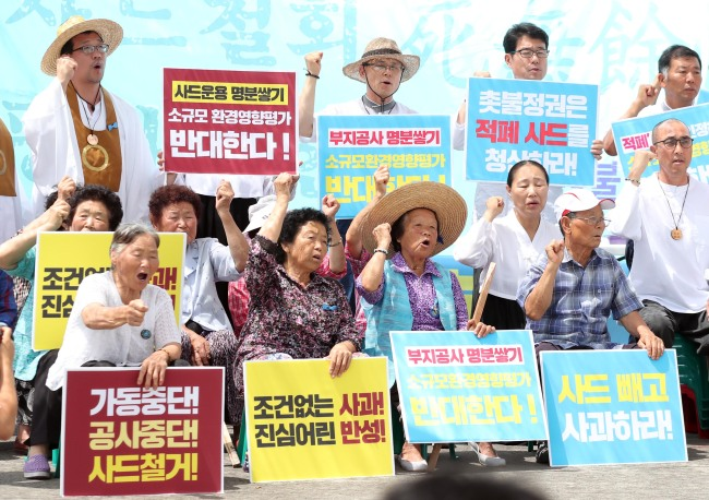 Seongju residents stage a protest agaisnt THAAD deployment. Yonhap