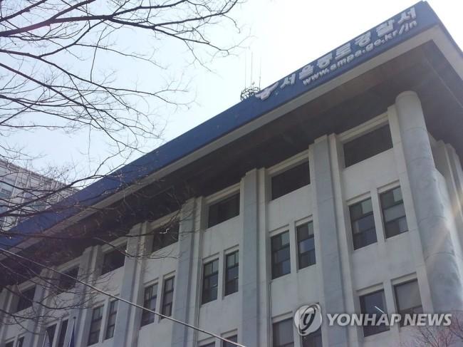 Jongno Police Station (Yonhap)