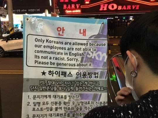 A sign at a bar in Hongdae in Seoul says that only Koreans are allowed in the venue in this 2016 file photo. (Ock Hyun-ju/The Korea Herald)