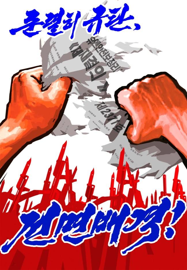 Anti-USA propaganda leaflet from Pyongyang (Yonhap)