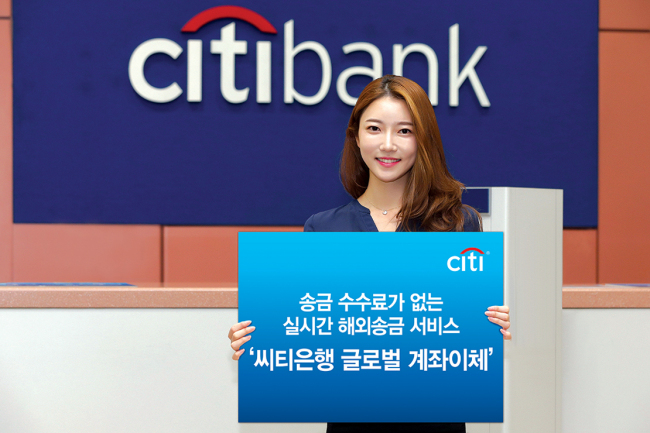 Citibank Korea promotes its no-commission and real-time global transfer services. (Citibank Korea)