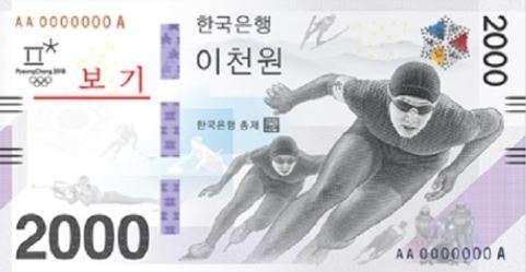 This photo provided by the Bank of Korea shows a 2,000 won bill that will be issued to commemorate South Korea`s hosting of its first Winter Olympics. (Yonhap)