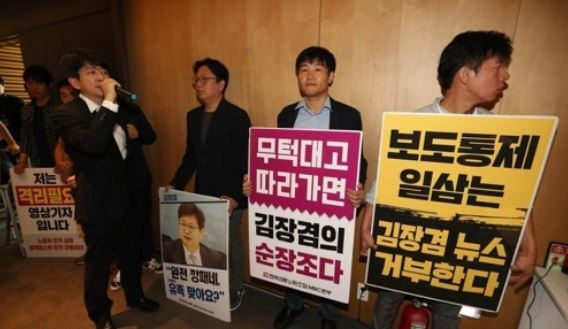 Union members at MBC protest in front of the president`s office on Sept. 4, 2017. (Yonhap)