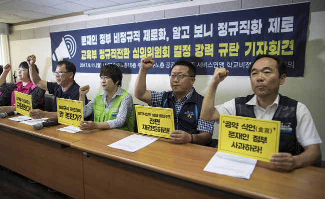 Members of the Korean Confederation of Trade Unions hold a press conference Monday to denounce the Ministry of Education's guideline to not convert contract teachers to regular ones. Yonhap