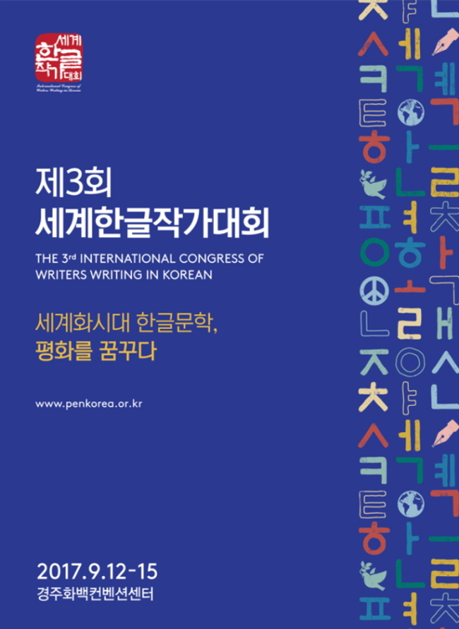 Poster for the 3rd International Congress of Writers Writing in Korean. (PEN Korea)