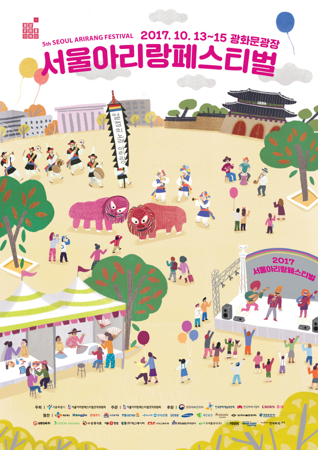 The poster for Seoul Arirang Festival