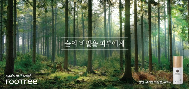 "Advertisement image of Rootree Brand Slogan ""Made in Forest"""
