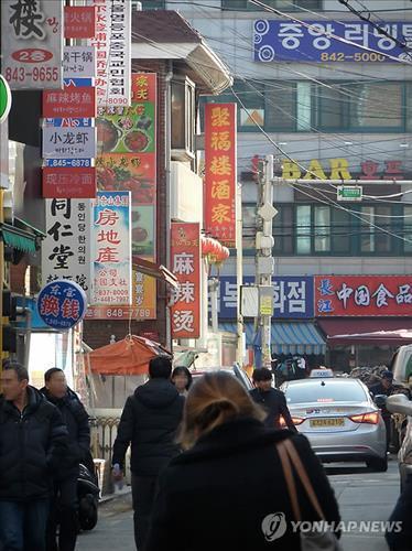 Daerim-dong (Yonhap)