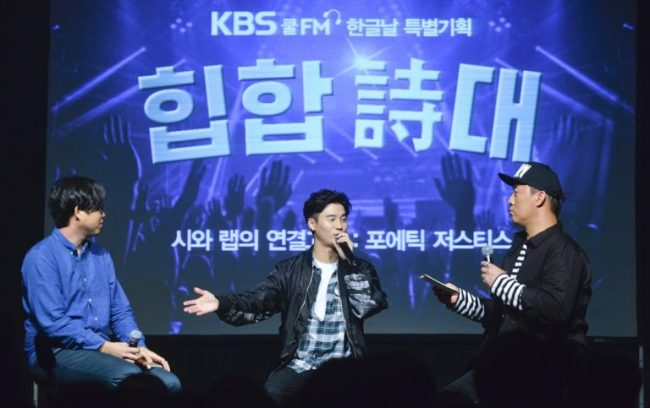 """A scene from last year's hip-hop-poetry concert """"Hip-hop Sidae,"""" which was broadcast on KBS to celebrate Hangeul Day. (KBS)"""