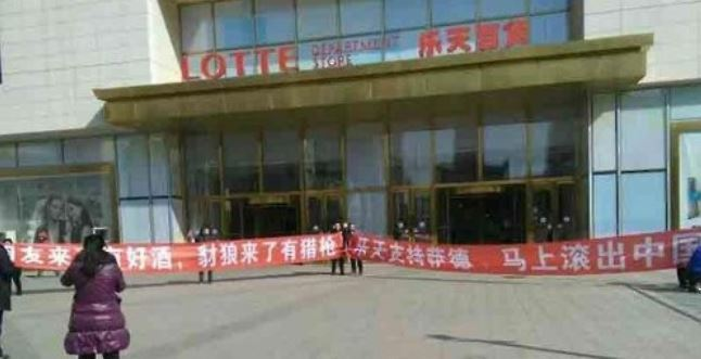 A banner in front of a Lotte Department Store in the northeastern Chinese city of Shenyang on March 3, 2017, calls for a boycott of the South Korean retailer, following Seoul`s deployment of an advanced U.S. missile system. (Yonhap)
