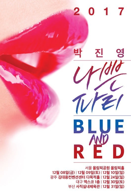 "A promotional poster for Park Jin-young's concert tour ""Naughty Party - Blue & Red"" (JYP Entertainment)"