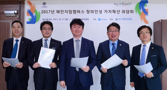 Key panelists pose before attending a forum to discuss creativity in education held at Gyeonggi Provincial Institute for Lifelong Learning in Suwon on Tuesday. From left: Lee Chung-hwan, president of Herald Edu, Chang Jae-young, president of RAM Korea, Hong Sun-ho, professor at Seoul National University of Education, Kim Gyeong-pyo, president of Gyeonggi Provincial Institute for Lifelong Learning, and Bae Soo-moon, councilor of Gyeonggi Province. (Lee Sang-sub/The Korea Herald)