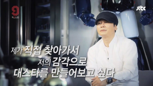 """A screengrab from promotional video of JTBC' upcoming survival audition show """"Mix Nine"""" featuring Yang Hyun-suk, the CEO of YG Entertainment. (JTBC)"""
