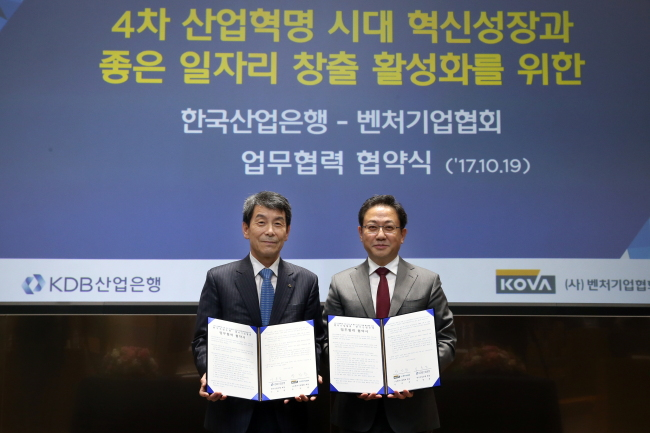 Korea Development Bank Chairman Lee Dong-gull (left) attends a signing ceremony in Seoul on Thursday with Korea Venture Business Association to work together in supporting venture companies. (KDB)